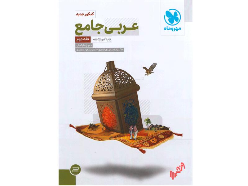 عربی دوازدهم مهروماه
