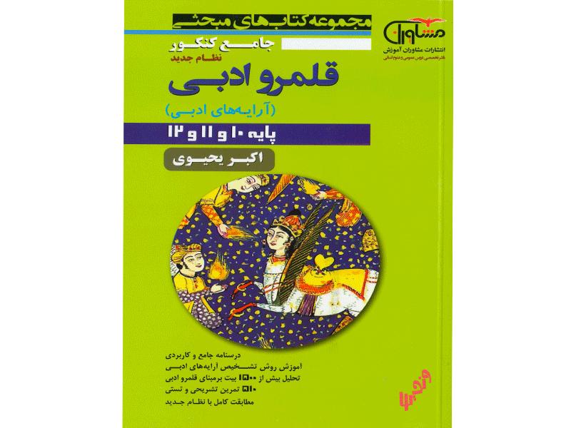 آرایه های ادبی جامع کنکور مشاوران