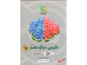 شیمی دوازدهم جلد 1میکرو گاج