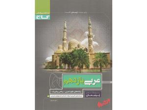 عربی یازدهم پرسمان گاج
