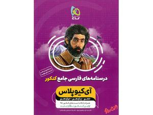 درسنامه های فارسی جامع کنکور آی کیو پلاس