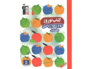کتاب نوروز دوازدهم ریاضی جلد اول قلم چی