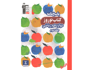 پاسخنامه کتاب نوروز دوازدهم ریاضی جلد دوم قلم چی