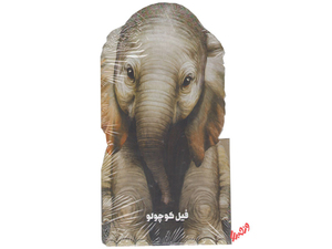 فیل کوچولو