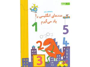 عددهای انگلیسی را یاد می گیرم