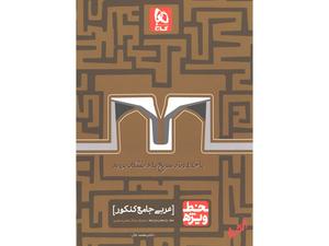 عربی جامع خط ویژه