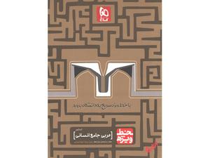 عربی کنکور انسانی خط ویژه