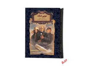 کتاب رمان های جاویدان موبی دیک اثر هرمان ملویل