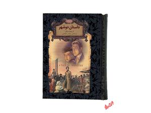 کتاب رمان های جاویدان داستان دو شهر اثر چارلز دیکنز