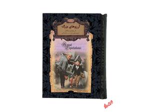 کتاب رمان های جاویدان آرزوهای بزرگ اثر چارلز دیکنز