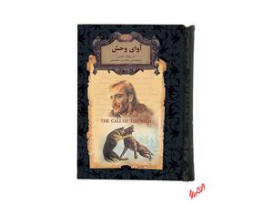 کتاب رمان های جاویدان  آوای وحش اثر جک لندن