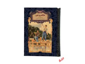 کتاب رمان های جاویدان هاکلبری فین اثر مارک توین