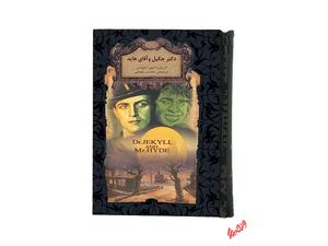 کتاب رمان های جاویدان دکتر جکیل و آقای هاید اثر رابرت لویی استیونسن