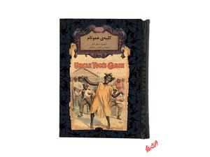 کتاب رمان های جاویدان کلبهی عمو تام اثر هریت بیچر استو