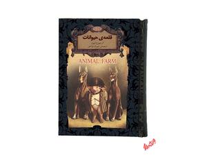 کتاب رمان های جاویدان  قلعهی حیوانات اثر جورج اورول
