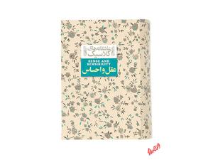 کتاب عاشقانه های کلاسیک عقل و احساس اثر جین آستین