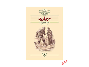 کتاب مروارید اثر جان استاین بک