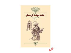 کتاب کنت مونتکریستو اثر الکساندر دوما