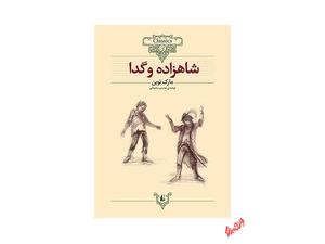 کتاب شاهزاده و گدا اثر مارک توین