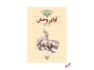 کتاب آوای وحش اثر جک لندن