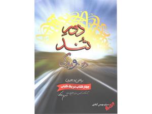 دور تند دین و زندگی بهمن آبادی
