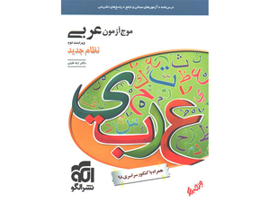 موج آزمون عربی نشرالگو