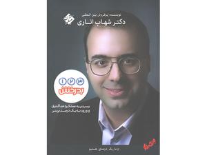 زبان انگلیسی 1 2 3 بدرخش دکترشهاب اناری
