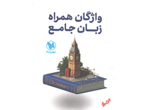 انگلیسی جامع مهروماه