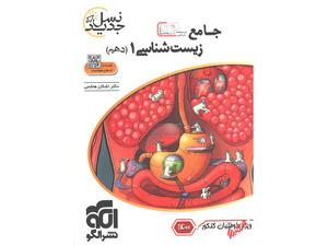 زیست شناسی دهم نشرالگو ویژه  1400