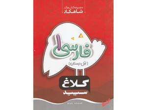 فارسی اول کلاغ سپید