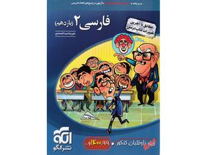 فارسی یازدهم نشر الگو