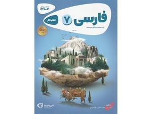 فارسی هفتم کارپوچینو