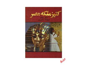 کتاب کنیز ملکه مصر اثر میکل پیرامو