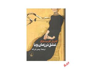 کتاب عشق درزمان وبا اثر گابریل گارسیا مارکز