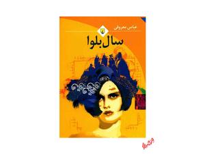 کتاب سال بلوا اثر عباس معروفی