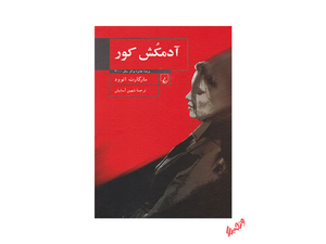کتاب آدمکش کور اثر مارگارت اتوود