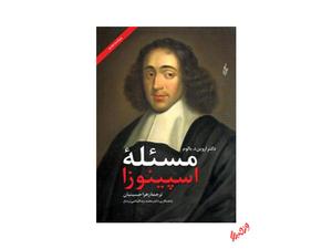 کتاب مسئله ی اسپینوزا اثر اروین د یالوم