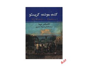 کتاب کنت مونت کریستو اثر الکساندر دوما - سه جلدی