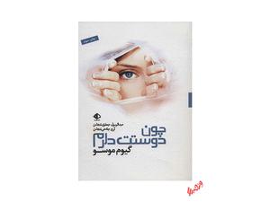 کتاب چون دوستت دارم اثر گیوم موسو