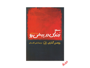 کتاب زندگی در پیش رو اثر رومن گاری