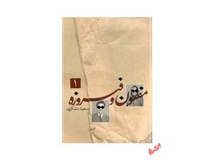 کتاب مفتون و فیروزه اثر سعید تشکری-دو جلدی