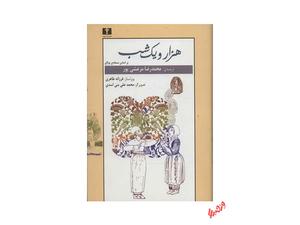 کتاب هزار و یک شب بر اساس نسخه بولاق - دو جلدی
