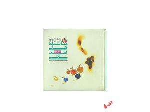 کتاب مائده های آسمانی اثر سید علیرضا بهشتی