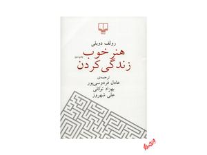 کتاب هنر خوب زندگی کردن اثر رولف دوبلی