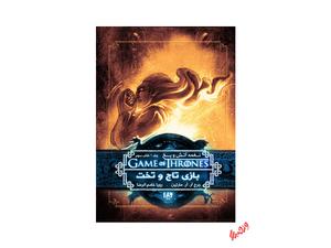 کتاب بازی تاج و تخت - جلد 3 بازی تاج و تخت اثر جرج.آر.آر.مارتین
