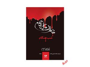 کتاب خاطرات خون آشام اثر ال جی اسمیت - جلد 5 شب هنگام