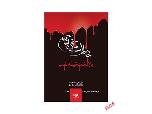 کتاب خاطرات خون آشام اثر ال جی اسمیت - جلد 7 بازگشت نیمه شب