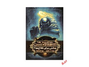 کتاب بازی تاج و تخت - جلد 9 جشنی برای کلاغ ها 2 اثر جرج.آر.آر.مارتین