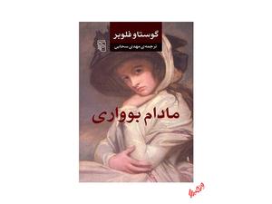 کتاب مادام بوواری اثر گوستاو فلوبر