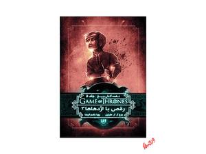کتاب بازی تاج و تخت - جلد 12 رقص با اژدهاها 3 اثر جرج.آر.آر.مارتین